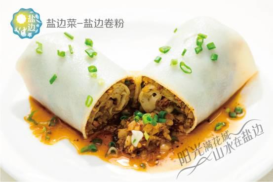 最佳电子竞技即时竞猜平台美食文化:最具中国特色的菜系——盐边菜