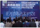 2008川建博会开幕式