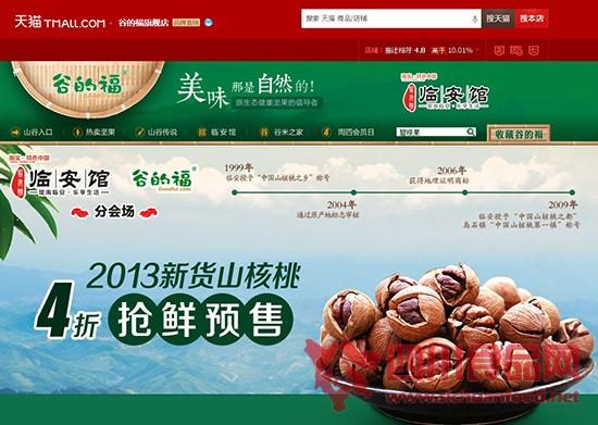 谷的福:坚果电商的品牌路